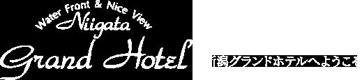 新潟グランドホテル 新潟グランドホテルへようこそ