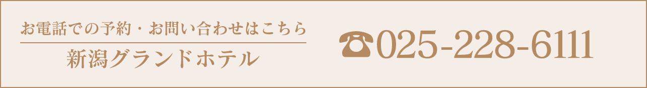 025-228-6111