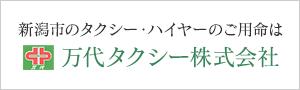 新潟市のタクシー・ハイヤーのご用命は 万代タクシー株式会社