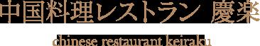 中国料理レストラン 慶楽