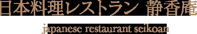 日本料理レストラン 静香庵